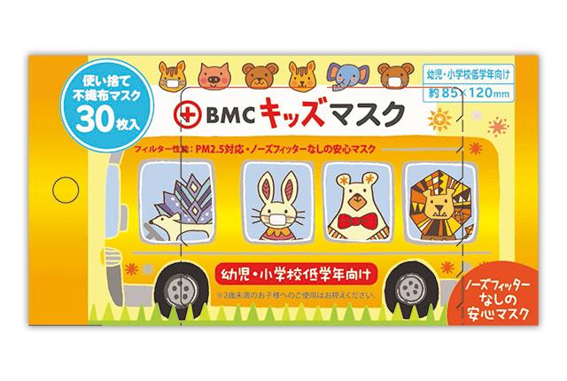 Bmc フィット マスク 入荷
